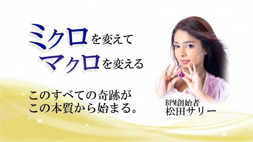サリー 松田 松田 サリー