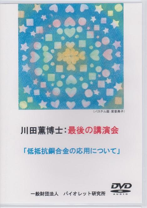 川田薫博士:最後の講演会「低抵抗銅合金の応用について」