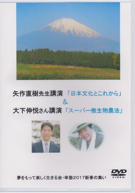 矢作直樹先生講演「日本文化とこれから」&大下伸悦さん講演「スーパー微生物農法」