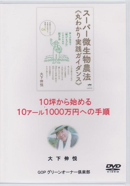 10坪から始める 10アール1,000万円への手順