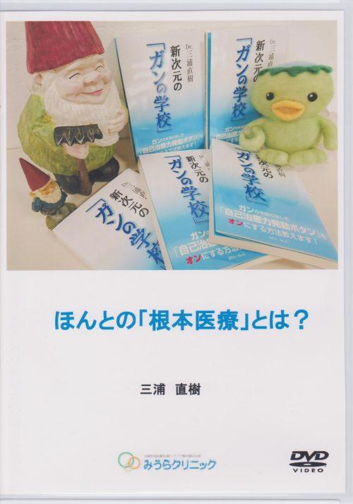 三浦直樹先生DVD ほんとの「根本医療」とは?