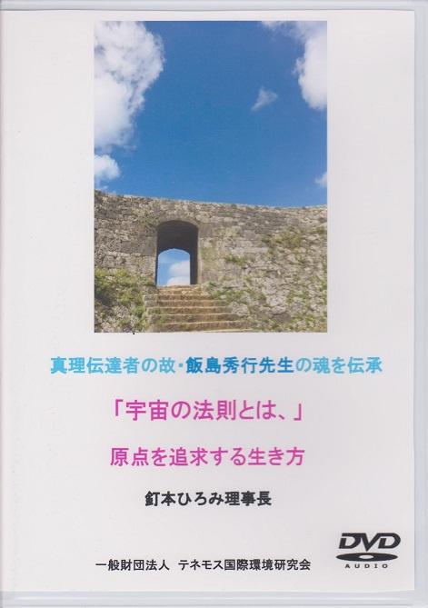 釘本ひろみ理事長のDVD 真理伝達者の故・飯島秀行先生の魂を伝承 「宇宙の法則とは、」 原点を追求する生き方