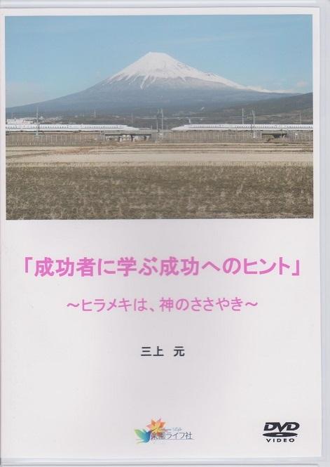 「成功者に学ぶ成功へのヒント」~ヒラメキは、神のささやき~DVD