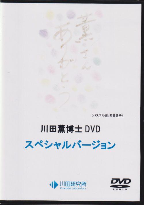 川田薫博士DVD  スペシシャルバージョン