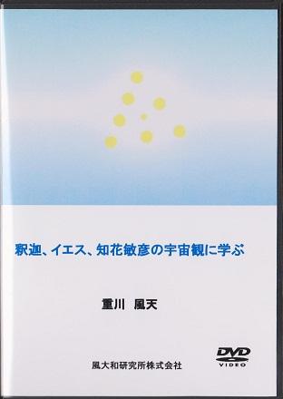 重川風天先生講演会DVD「釈迦、イエス、知花敏彦の宇宙観に学ぶ」