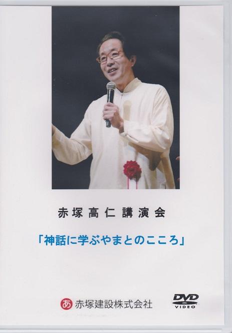 「神話に学ぶやまとのこころ」DVD