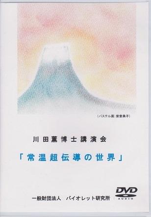 川田薫博士講演「常温超伝導の世界」