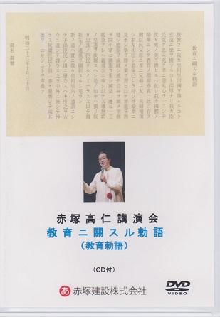 教育ニ關スル勅語(教育勅語)DVD(CD付)