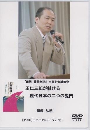 「超訳 霊界物語2」出版記念講演会  王仁三郎が魁ける 現代日本の二つの鬼門