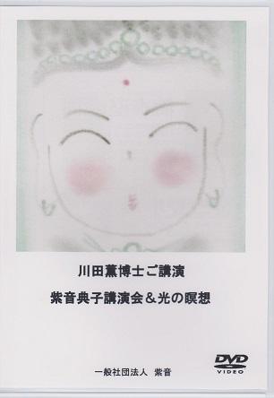 紫音典子さん講演会DVD