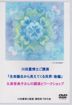 川田薫博士講演会DVD「生命誕生から見えてくる世界:後編」&紫音典子さんの講演とワークショップ