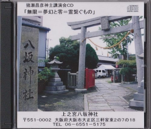 猪瀬昌彦神主講演会CD「無限=夢幻と零=霊繋ぐもの」