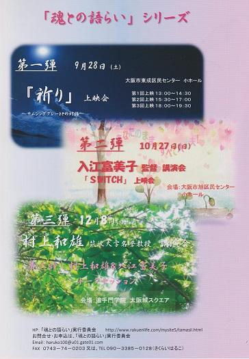 大下伸悦先生講演会CD「食料危機」 「放射能被爆!時代は変わった。でも大丈夫」