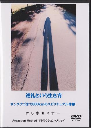 にしきさん特別講演 DVD  「巡礼という生き方」