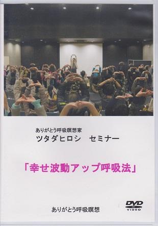 「幸せ波動アップ呼吸法」DVD