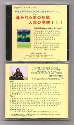 刑部恵都子先生の天からの啓示セミナーCD 遙かなる刻の記憶 人類の覚醒!!!