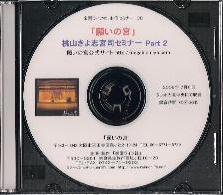 願いの宮」桃山きよ志宮司 第2弾セミナーCD