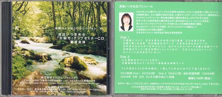 清流いつき先生「右脳力」アップセミナー CD