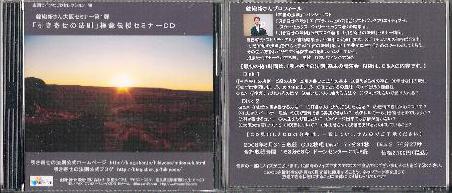 「引き寄せの法則極意伝授セミナー」CD 大阪セミナーCD 引き寄せの法則基本編