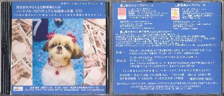 恒吉彩矢子さんと吉野奏美さんのハートフル・スピリチュアルお話会in大阪CD1