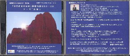 「引き寄せの法則極意伝授セミナー」CD 大阪セミナー「引き寄せの法則」極意伝授セミナー テーマ「お金」