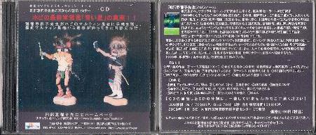 刑部恵都子先生の天からの啓示セミナーCD ホピの最終章預言「青い星」の真実!!