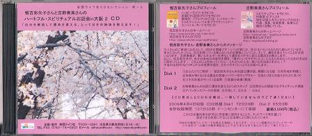 恒吉彩矢子さんと吉野奏美さんのハートフル・スピリチュアルお話会in大阪2 CD「自分を解放して運命を変える、とっておきの秘訣を教えます!」