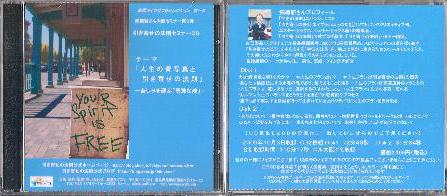 大阪セミナー「人生の青写真と引き寄せの法則」
