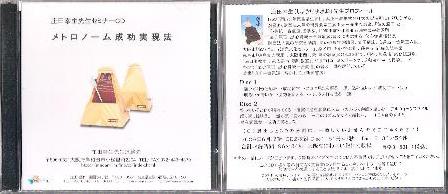 庄田幸生先生のセミナーCD  メトロノーム成功実現法