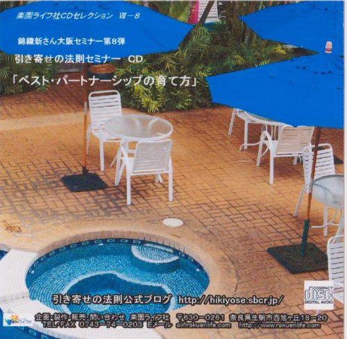 大阪セミナー オリジナル版「ベスト・パートナーシップの育て方」