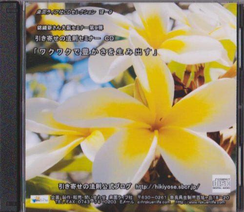 大阪セミナー オリジナル版「ワクワクで豊かさを生み出す」