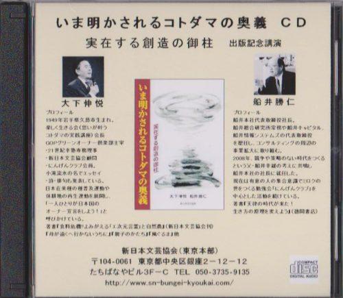 いま明かされるコトダマの奥義CD 実在する創造の御柱 出版記念講演