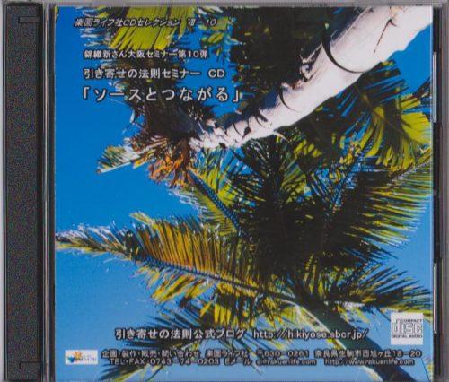 錦織新さん大阪セミナー第10弾「ソースとつながる」