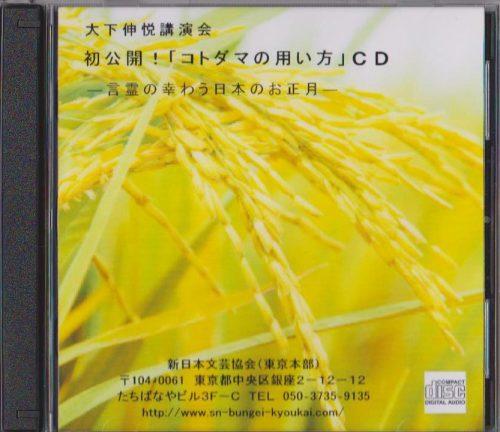 大下伸悦先生講演会CD 初公開!「コトダマの用い方」