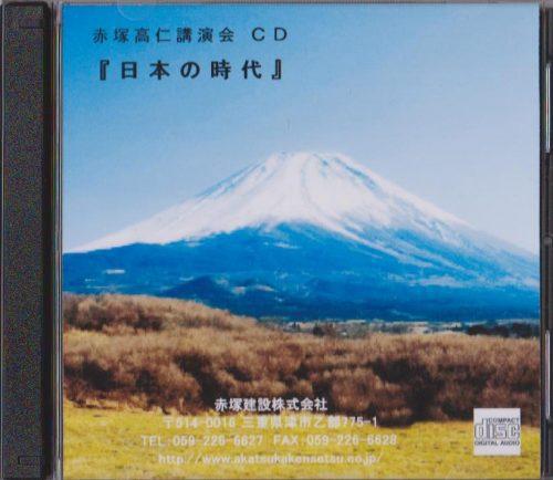 『日本の時代』
