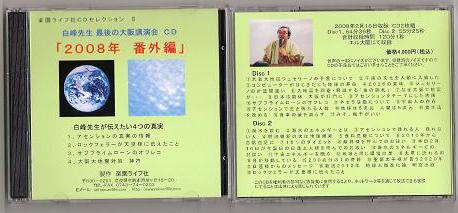 白峰先生最後の大阪講演会CD「2008年 番外編」